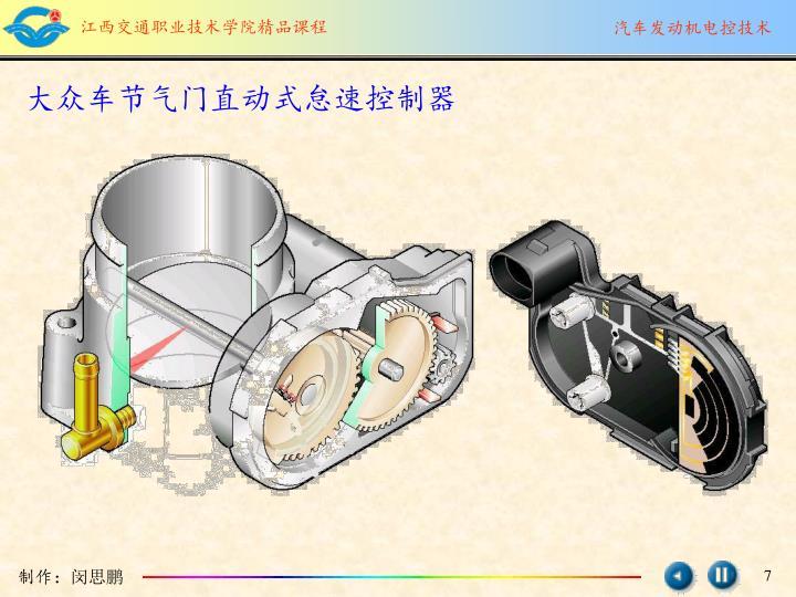 大众车节气门直动式怠速控制器