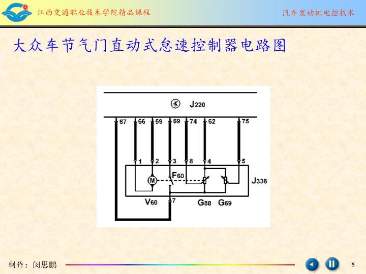 大众车节气门直动式怠速控制器电路图