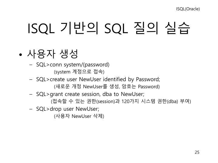 ISQL(Oracle)