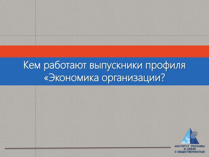 Кем работают выпускники профиля «Экономика организации?