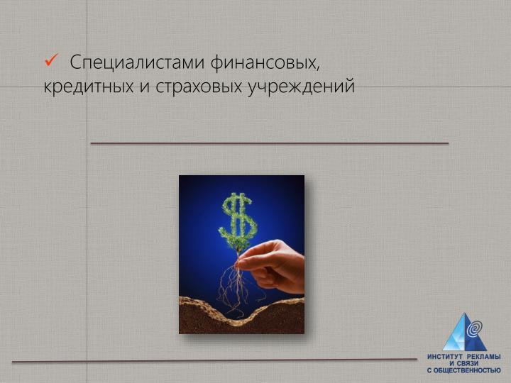 Специалистами финансовых, кредитных и страховых учреждений