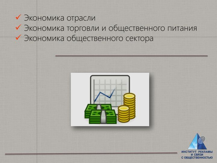 Экономика отрасли