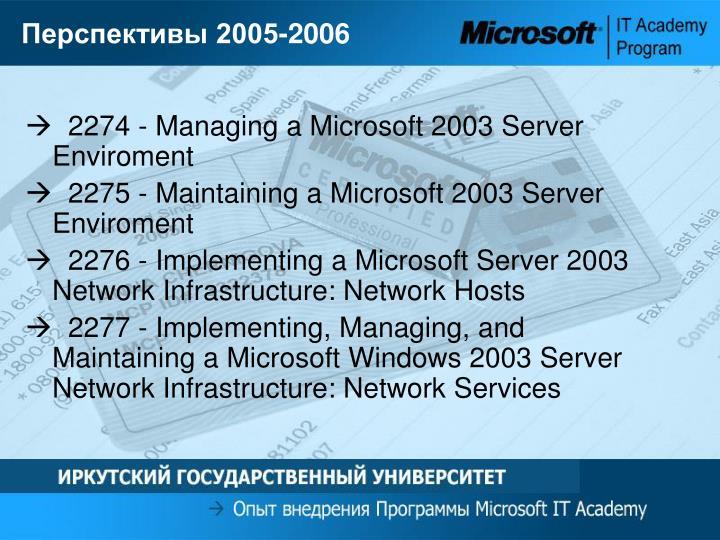 Перспективы 2005-2006