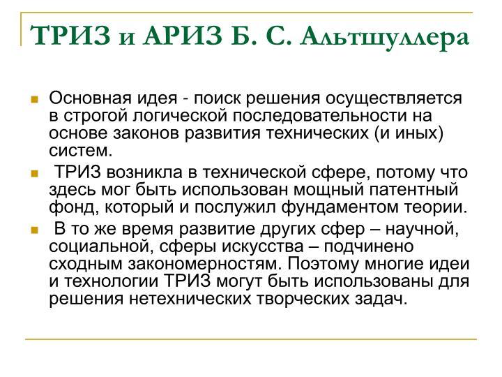 ТРИЗ и АРИЗ Б. С. Альтшуллера