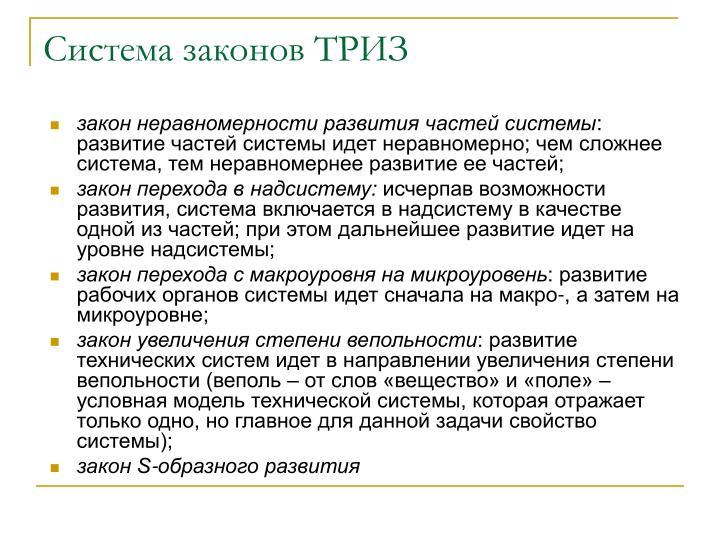 Система законов ТРИЗ