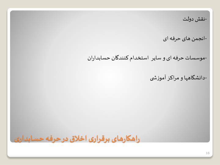-نقش دولت