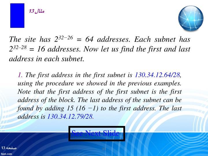 مثال 13