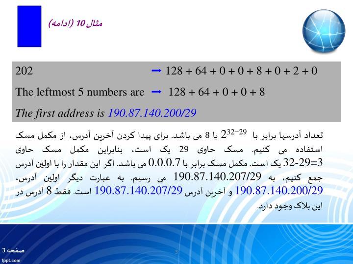 مثال 10 (ادامه)