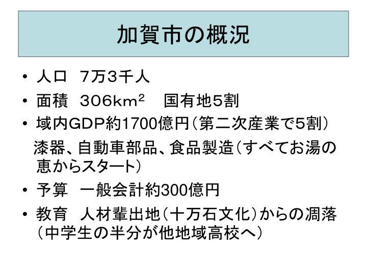 加賀市の概況