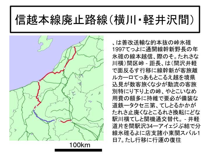 信越本線廃止路線(横川・軽井沢間)