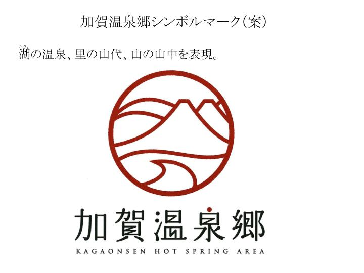 加賀温泉郷シンボルマーク(案)