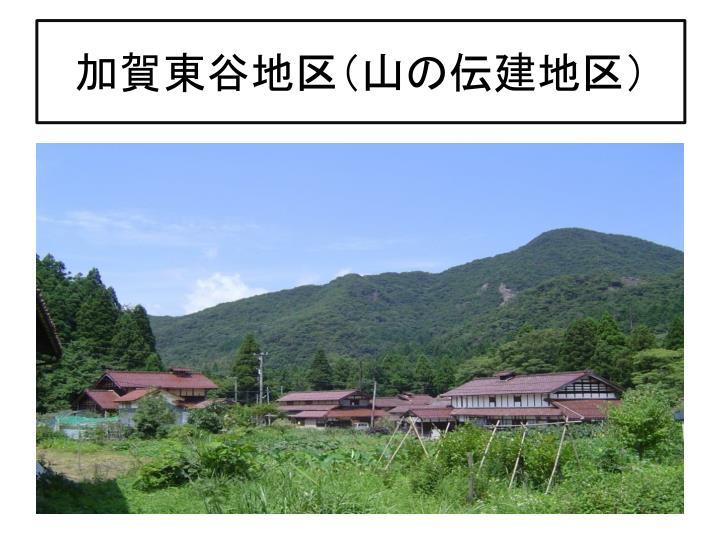 加賀東谷地区(山の伝建地区)