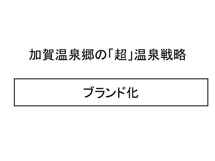 加賀温泉郷の「超」温泉戦略