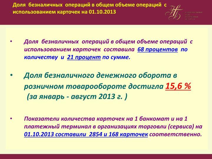 Доля  безналичных  операций в общем объеме операций  с   использованием карточек на 01.10.2013