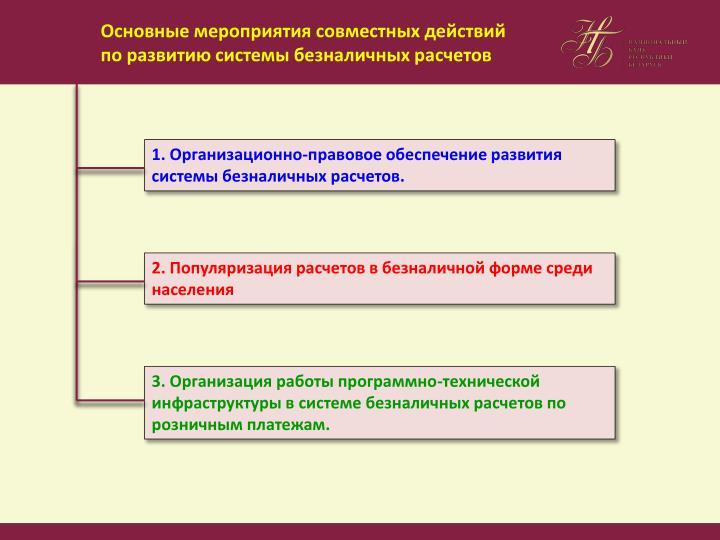 Основные мероприятия совместных действий по развитию системы безналичных расчетов