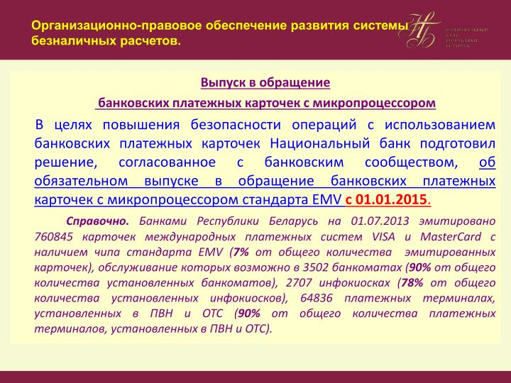 Организационно-правовое обеспечение развития системы безналичных расчетов.