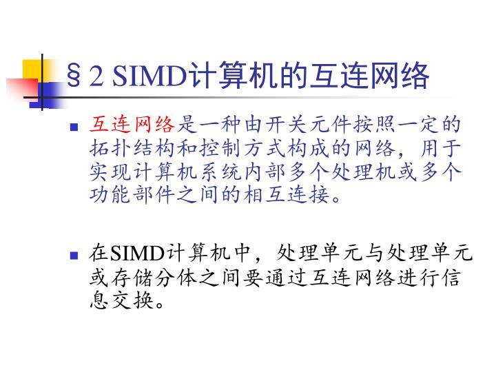 §2 SIMD