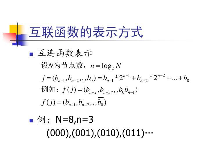 互联函数的表示方式