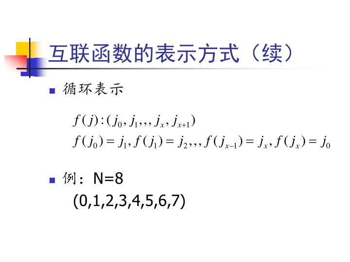 互联函数的表示方式(续)
