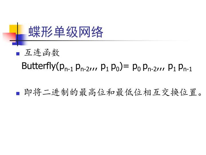蝶形单级网络