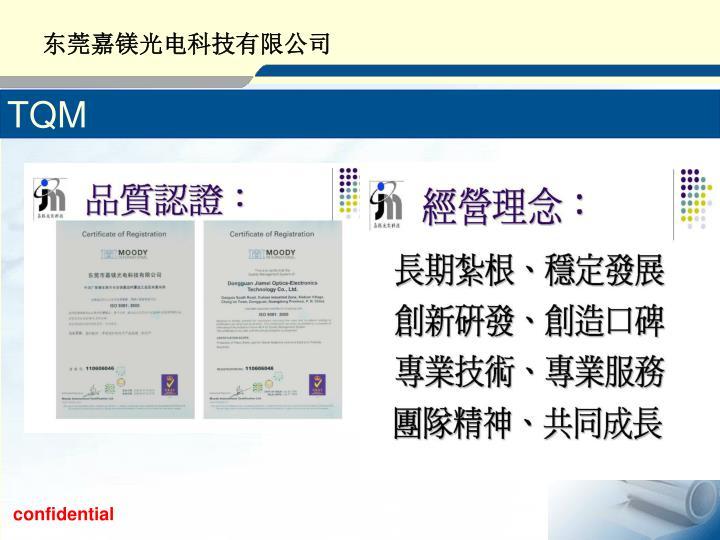 东莞嘉镁光电科技有限公司