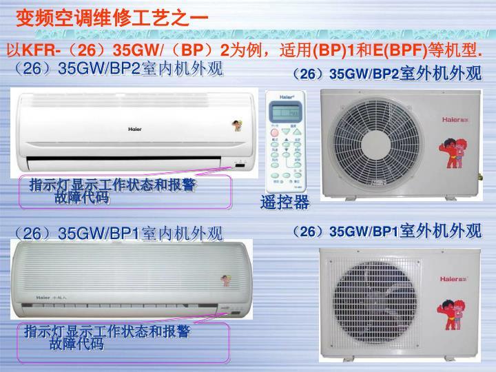 变频空调维修工艺之一
