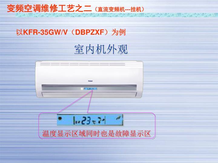 温度显示区域同时也是故障显示区