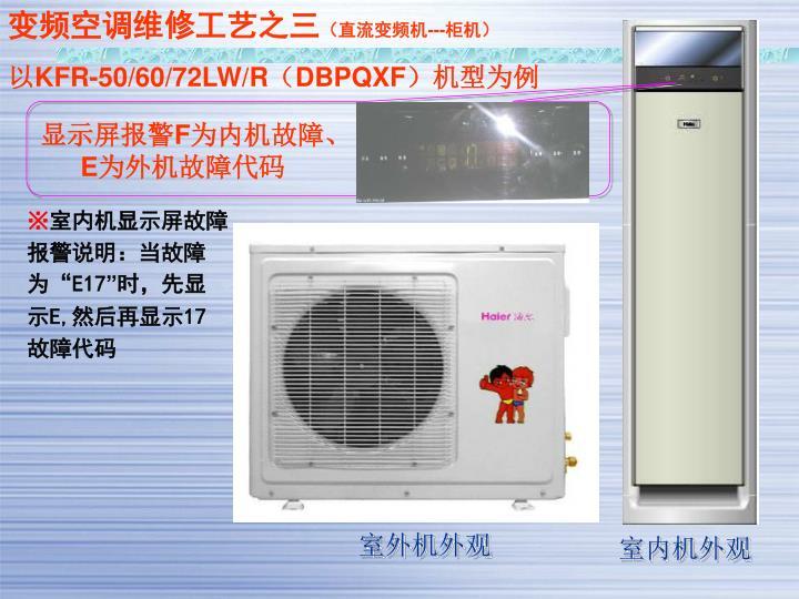 变频空调维修工艺之三