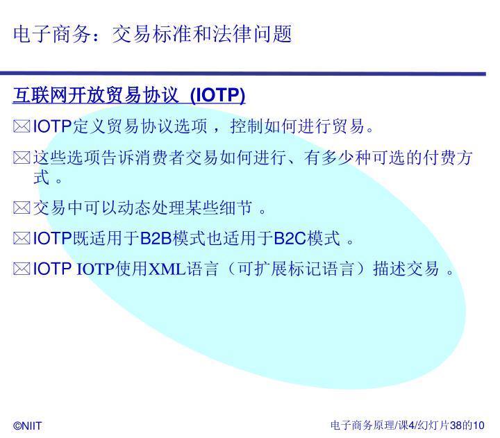互联网开放贸易协议