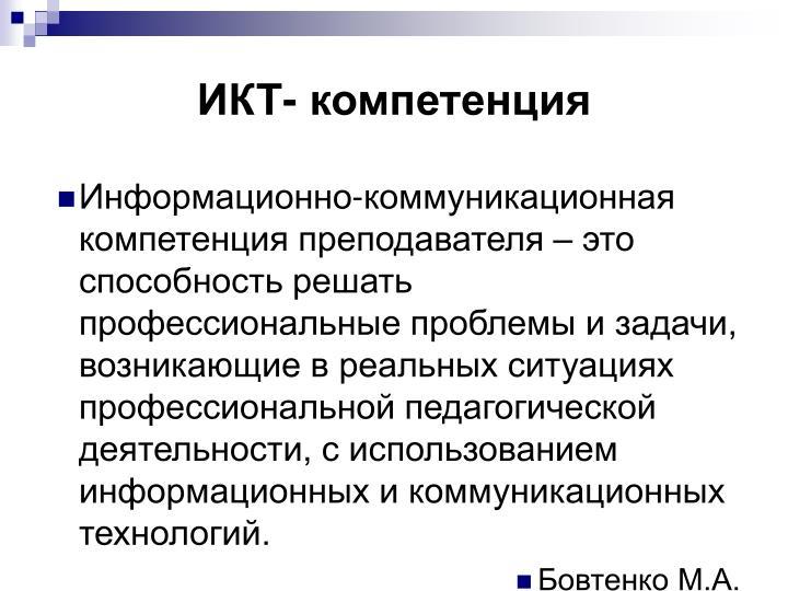 ИКТ- компетенция