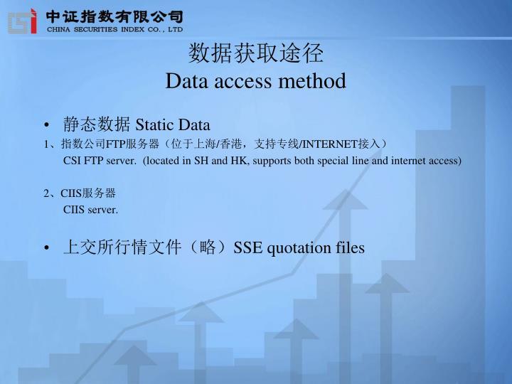 数据获取途径