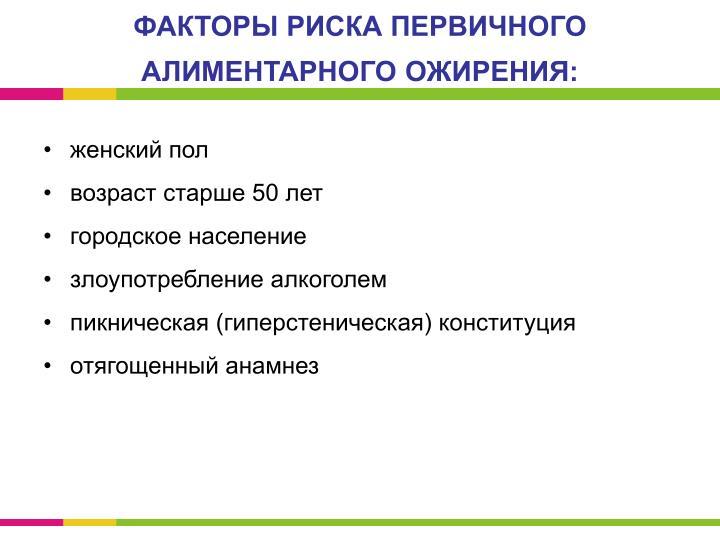 ФАКТОРЫ РИСКА ПЕРВИЧНОГО АЛИМЕНТАРНОГО ОЖИРЕНИЯ: