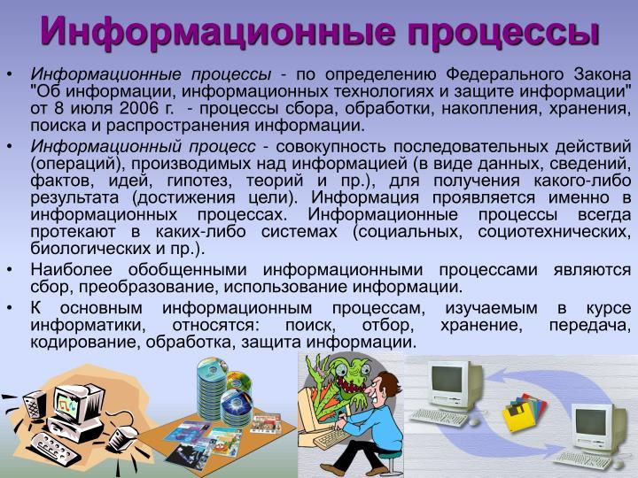 Информационные процессы