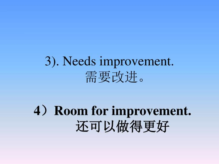 3). Needs improvement.
