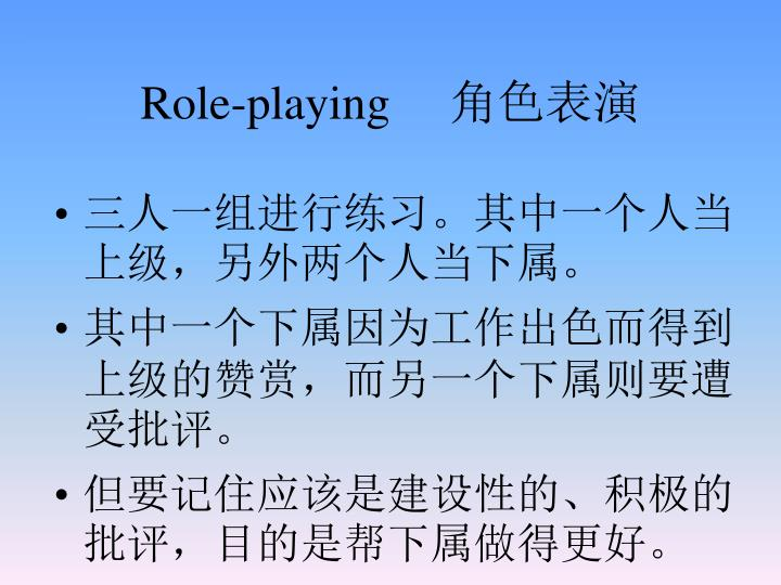 Role-playing