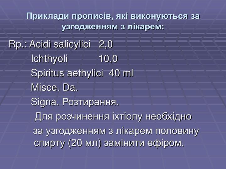 Rp.: Acidi salicylici   2,0