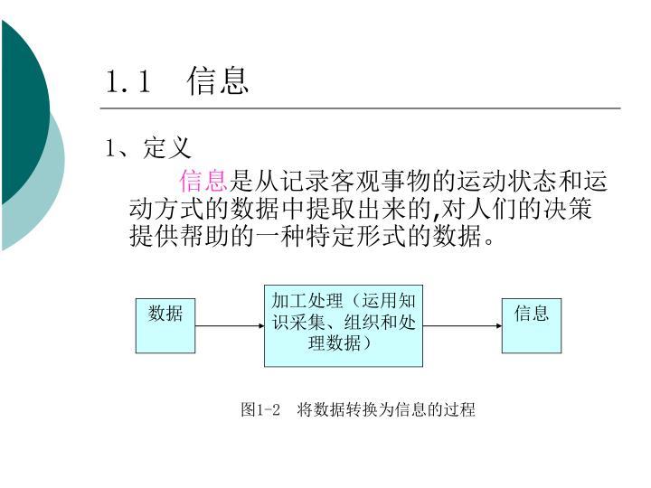 加工处理(运用知识采集、组织和处理数据)