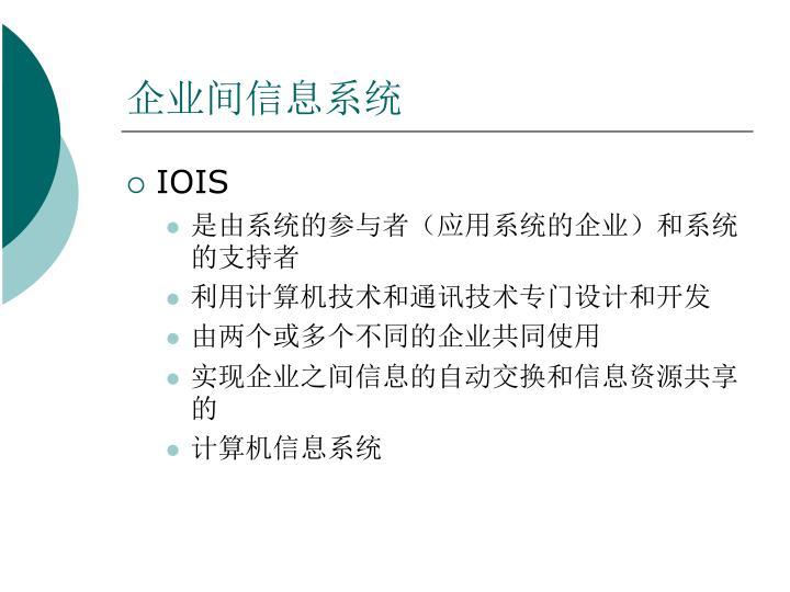 企业间信息系统