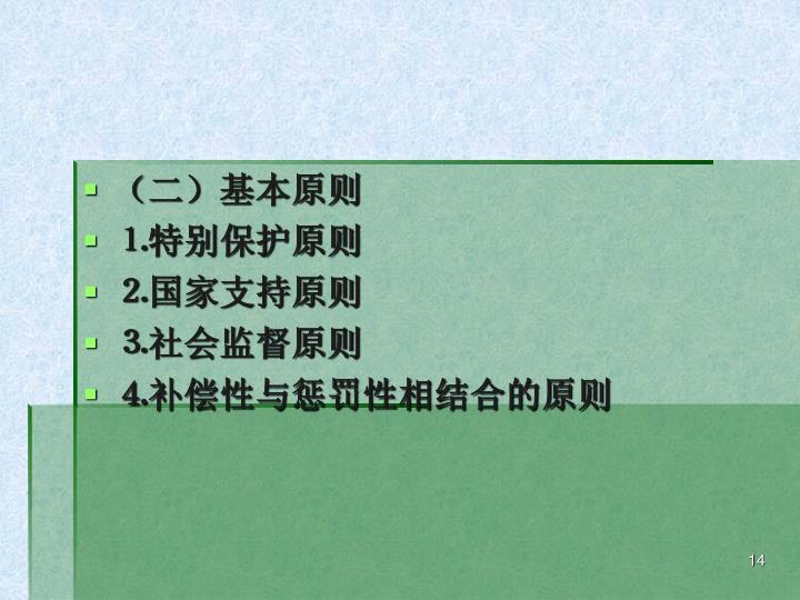 (二)基本原则