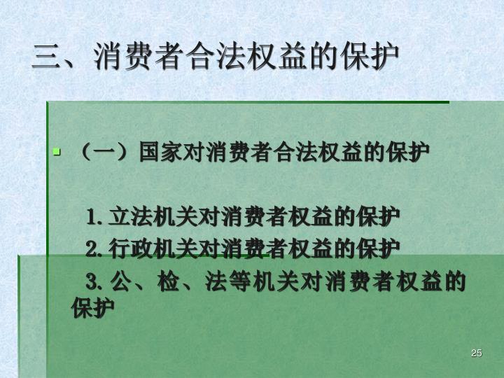 三、消费者合法权益的保护