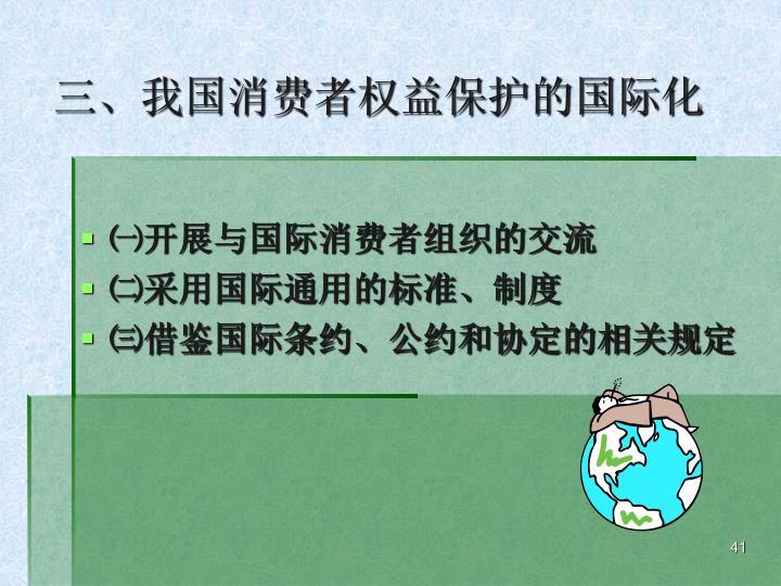 三、我国消费者权益保护的国际化