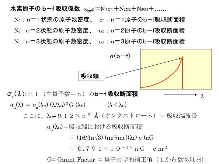 水素原子の b-f 吸収係数