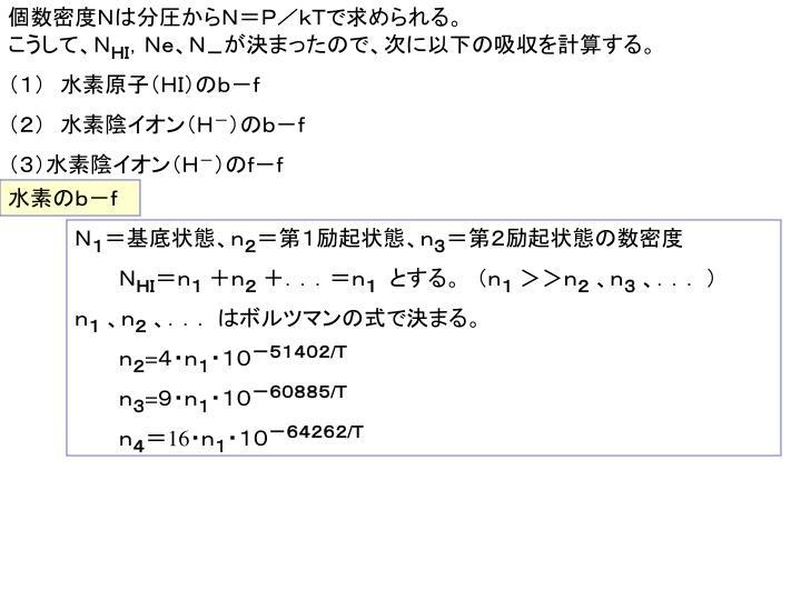 個数密度Nは分圧からN=P/kTで求められる。