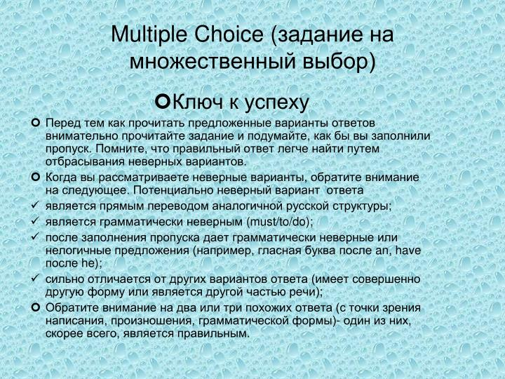 Multiple Choice (