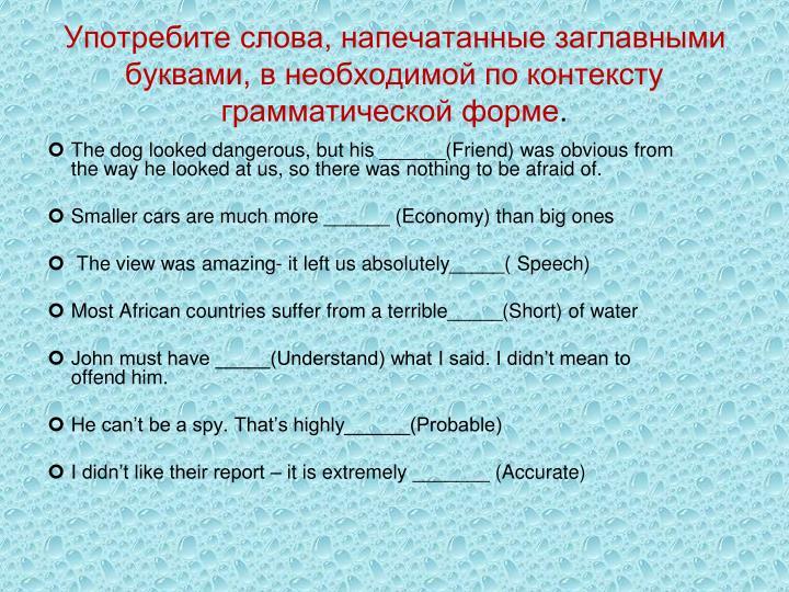 Употребите слова, напечатанные заглавными буквами, в необходимой по контексту грамматической форме