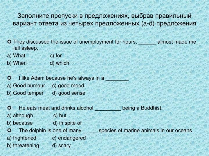 Заполните пропуски в предложениях, выбрав правильный вариант ответа из четырех предложенных (