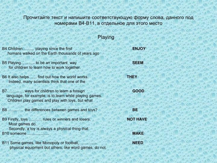 Прочитайте текст и напишите соответствующую форму слова, данного под номерами В4-В11, в отдельное для этого место