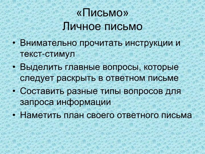 «Письмо»