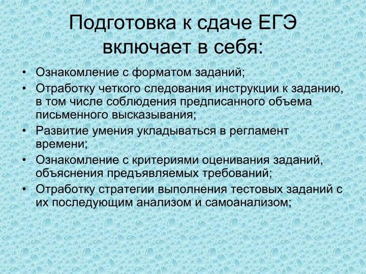 Подготовка к сдаче ЕГЭ включает в себя: