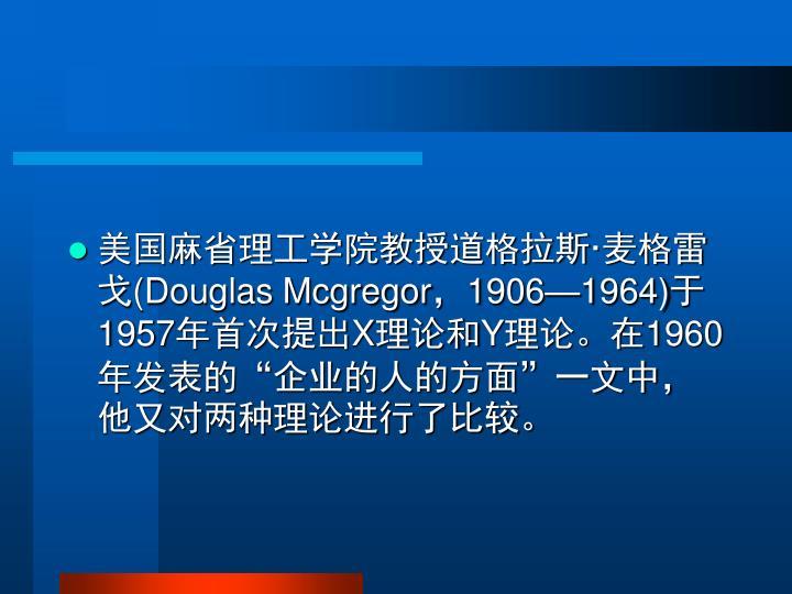 美国麻省理工学院教授道格拉斯